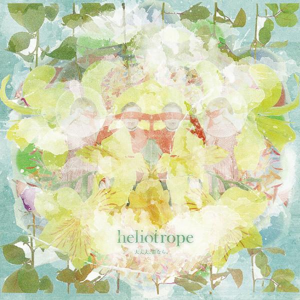 [Album] heliotrope – 大丈夫、君なら。 (2015.12.09/MP3/RAR)