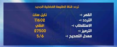 شاهد تردد قناة الطليعة  الجديد على النايل سات 2018