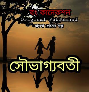 Bengali Love story - Souvaggoboti