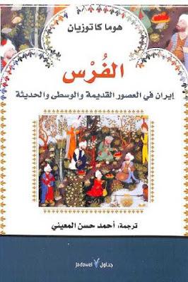 الفرس : إيران في العصور القديمة والوسطى والحديثة pdf هوما كاتوزيان