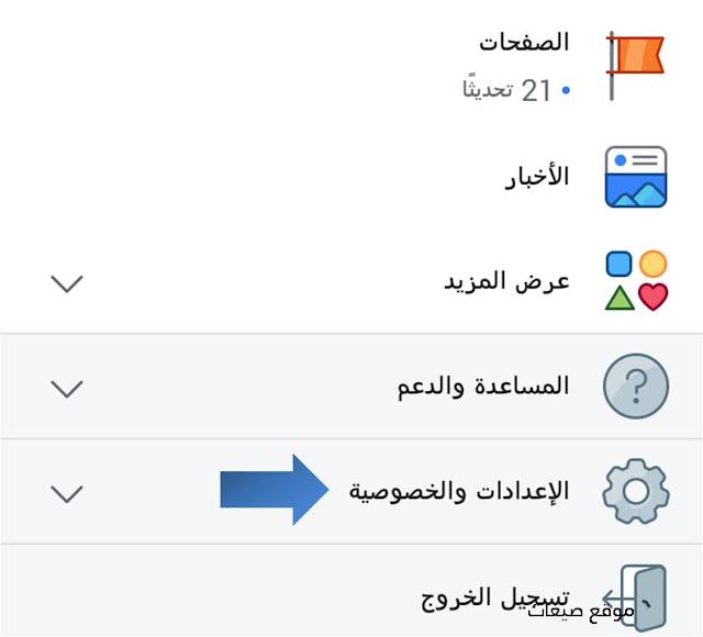 الاعدادات الفيس بوك