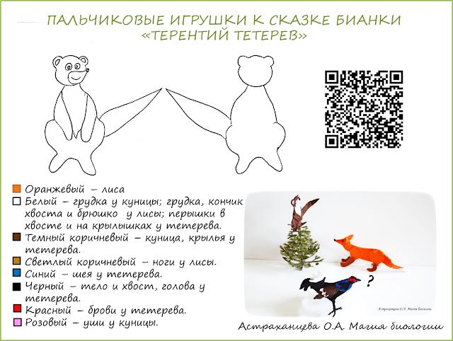 skazki-bianki-magiya-biologii