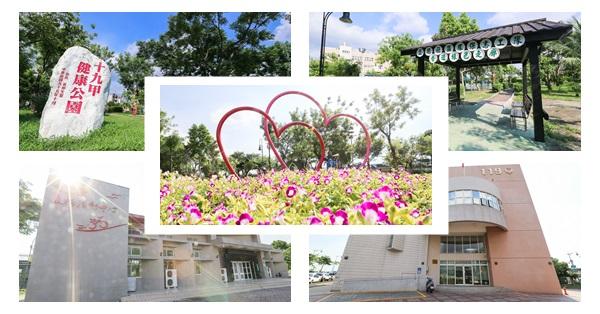 《台中.大里》十九甲健康公園|浪漫雙心造景|七彩愛心隧道|美麗夜景