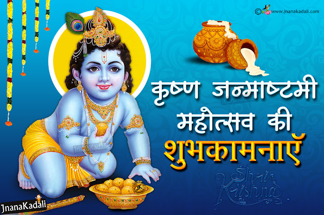 Lord Krishna images pictures in Hindi, hindi Krishnasthami greetings images, Happy janmathami Greetings in Hindi