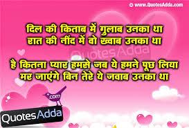 hindi love SHAYARI photos