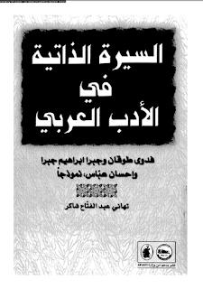السيرة الذاتية في الأدب العربي