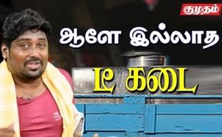 டீ கடை கோவாலுவின் சுடச்சுட செய்திகள்! | Kumudam | Comedy show