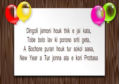 New Year 2017 Bangla Greetings