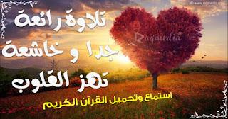 quran-recitation-online