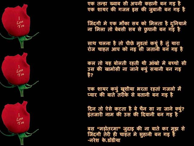 एक तन्हा ख्वाब सी अपनी कहानी बन गइ है Hindi Gazal By Naresh K. Dodia