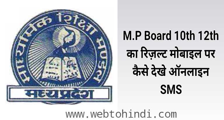 Madhya Pradesh MP Board 10th 12th result 2019 mobile par kaise check