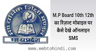MP board 10th 12th result 2019 kaise dekhe online