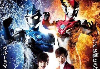Ultraman R/B – Episodio 12