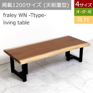 【LT-FRAL-010-T-WN】フレリー WN -Ttype- リビングテーブル