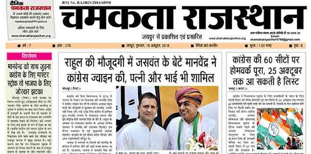 दैनिक चमकता राजस्थान जयपुर से प्रकाशित एवं प्रसारित 18 अक्टूबर 2018 ई पेपर