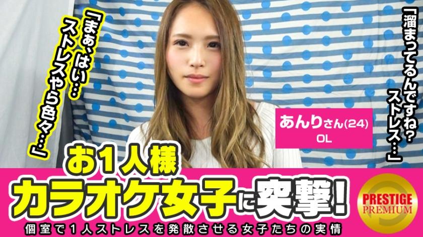 CENSORED 300MAAN-098 お一人様カラオケ女子を突撃!あんり(24) (HD mp4), AV Censored