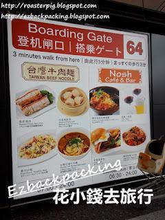 香港機場食肆MENU
