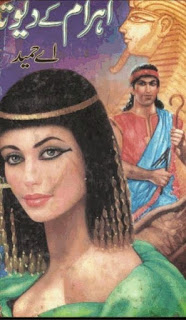 Ahraam Ke Devta Pdf