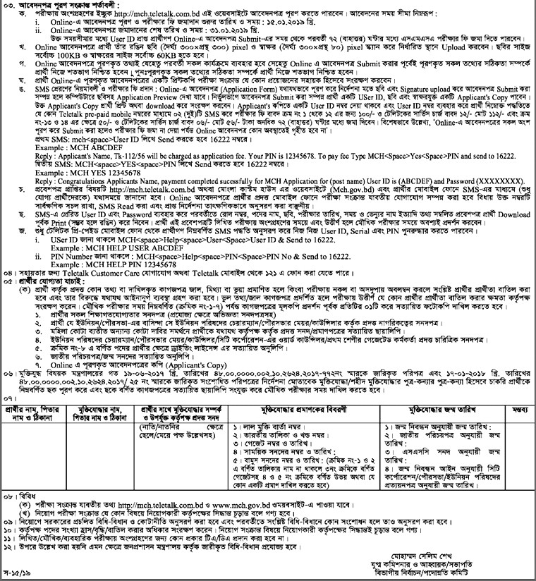 Mongla Custom House, Khalishpur, Khulna Job Circular 2019