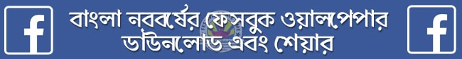 Bengali New Year Facebook Wallpapers
