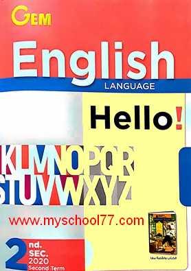 كتاب جيم GEM  فى اللغة الانجليزية للصف الثاني الثانوي الترم الثانى  2020