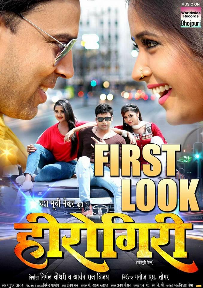 Anand Ojha, Kajal Raghwani Bhojpuri movie Herogiri 2017 wiki, full star-cast, Release date, Actor, actress, Song name, photo, poster, trailer, wallpaper