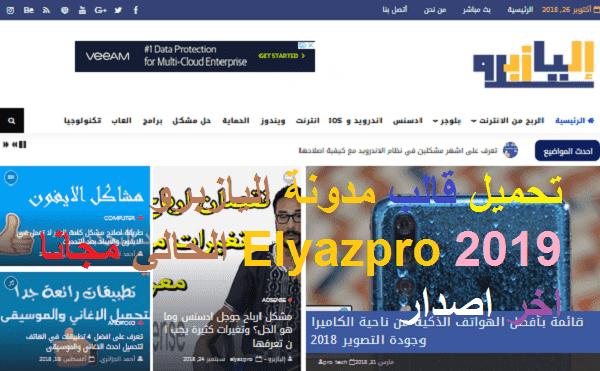 تحميل قالب مدونة اليازبرو elyazpro 2019 الحالي مجانا اخر اصدار