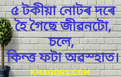 assamese quotes on life