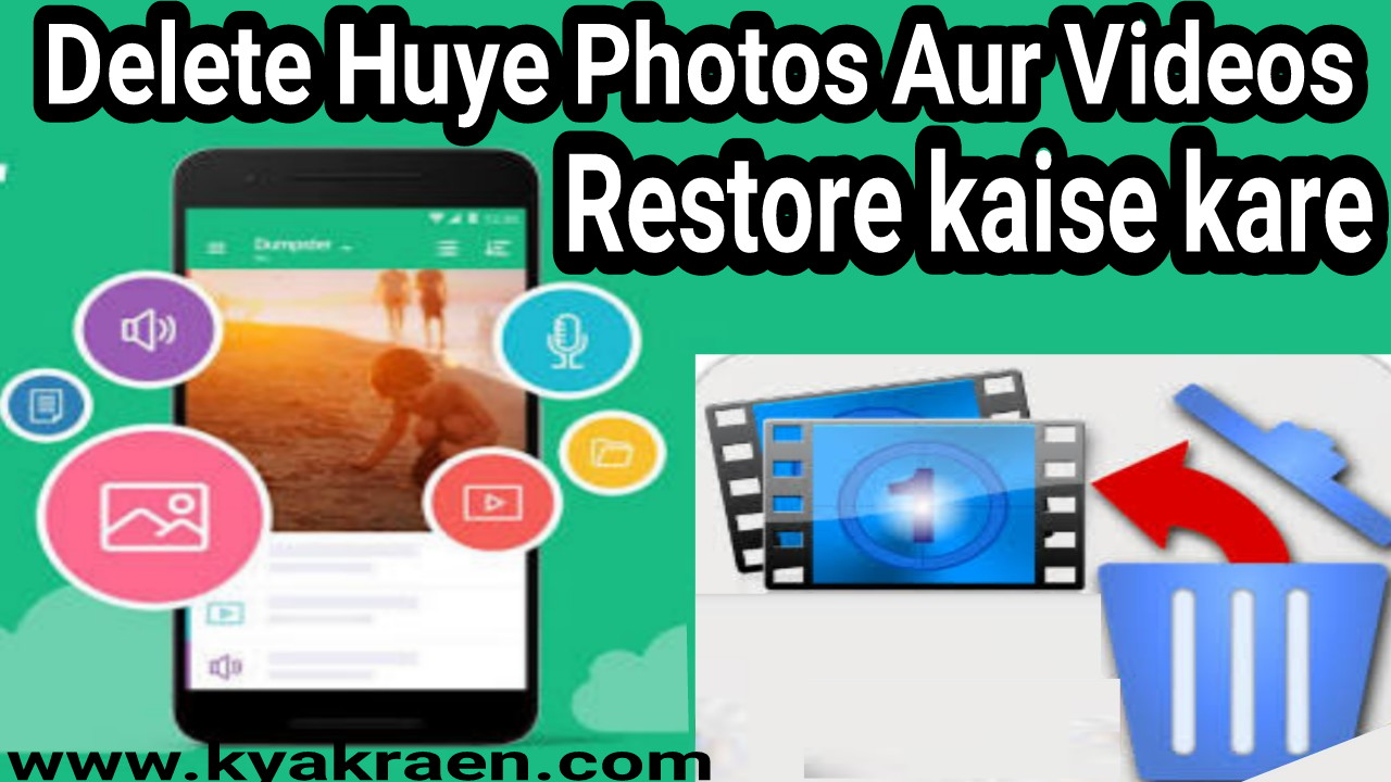 Mobile Se Delete Huye Photo Aur Video Kaise Laye || How To