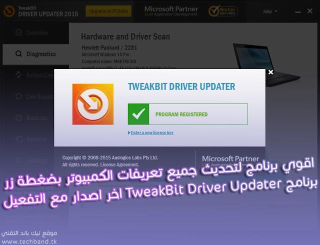 اقوي برنامج لتحديث التعريفات بضغطة زر TweakBit Driver Updater في اخر اصدار مع التفعيل