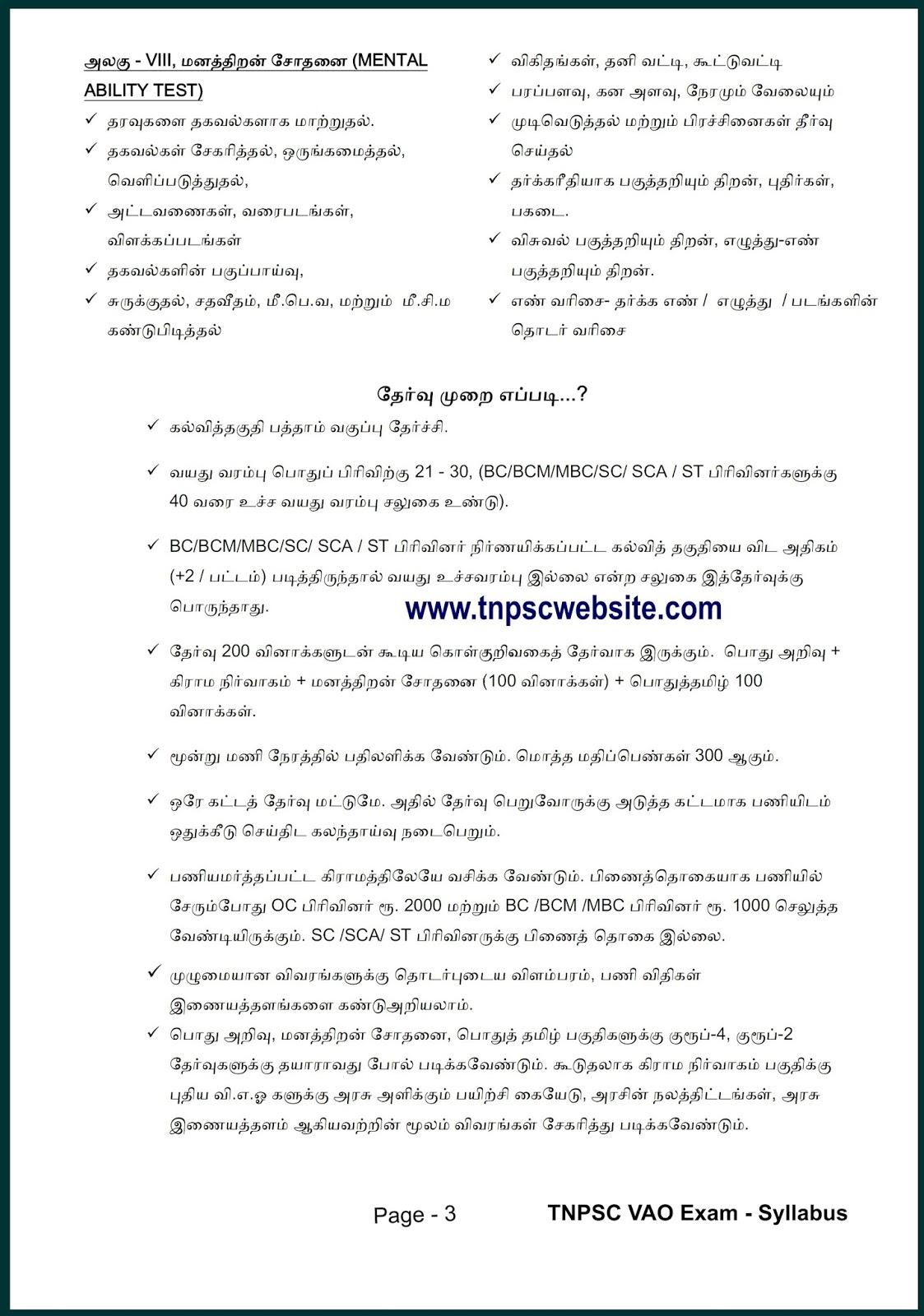TNPSC Group 4 Syllabus   in Tamil/English-pdf | CCSE ...