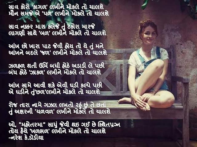 साव कोरो 'कागळ' लखीने मोकले तो चालशे Gujarati Gazal By Naresh K. Dodia