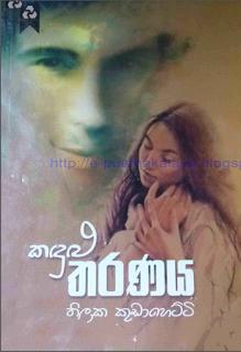 kadulu tharanya sinhala  novel