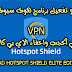 تحميل برنامج Hotspot Shield Elite Edition full