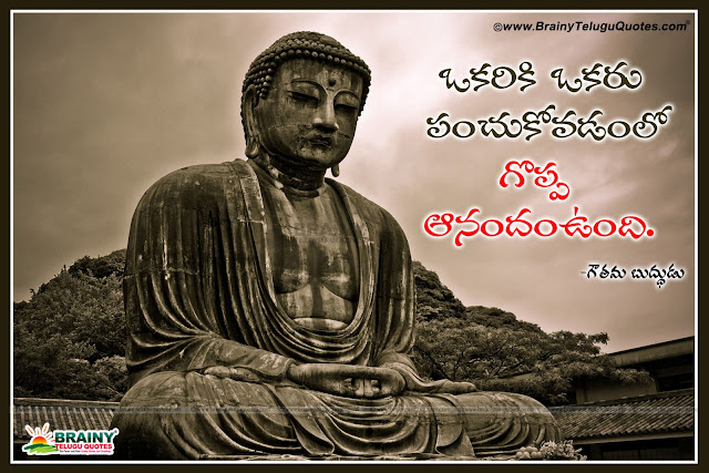 Here is Nice inspirational Telugu gautama buddha quotations - Gautama Buddha Telugu most Powerful Words with Quotes and Images- Life motivating telugu thoughts from gautama buddha - Top Telugu Golden words text messages quotes from Gautama Buddha,Gautama buddha Telugu Quotations inspirational messages, Gautama buddha quotes and sayings in telugu, Best of Gautama buddha golden words in telugu, Inspirational telugu messages from gautamabuddha. Gautama buddha Telugu Quotations inspirational messages