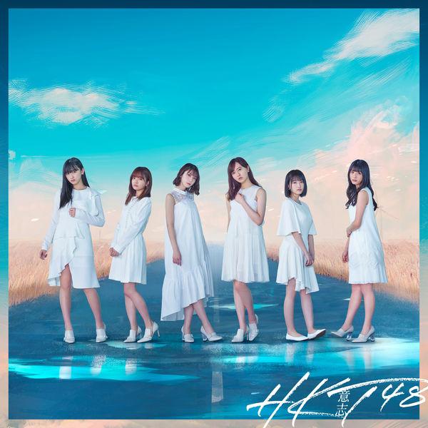 HKT48 – 意志 (TYPE-C) – EP