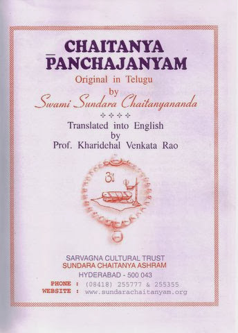 Jagadguru Sundara chaitanyananda, Sundara chaitanya Books, Sundara chaitanya Bhajanalu, jagadguru adi shankaracharya, jagadguru, adi shankaracharya.