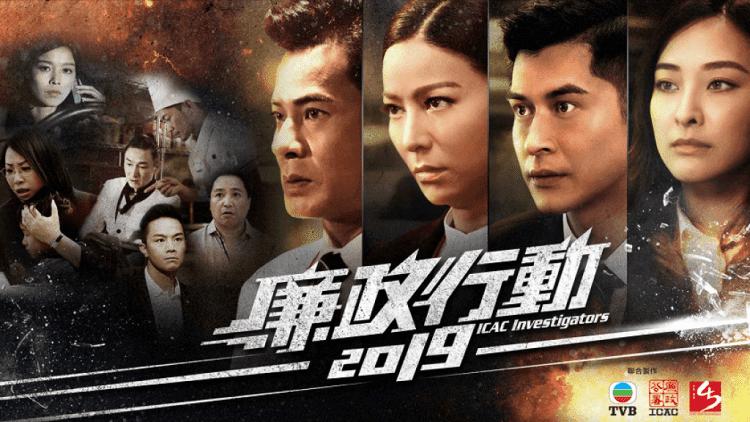 Phim đội hành động liêm chính Hong Kong 2019