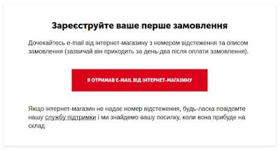 Регистрация посылки в NPShopping.com