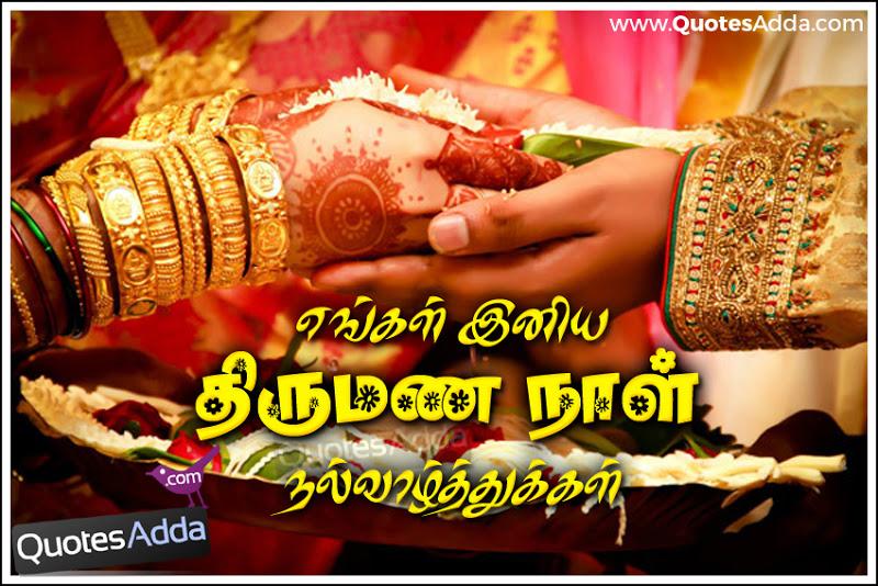 ���மிழ் ���விதைகள் Tamil Kavithaigal Latest Happy Marriage