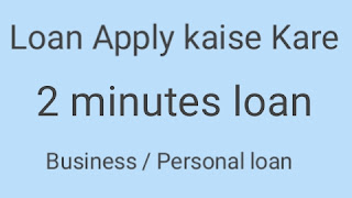 bank me loan Apply kaise Kare, business ke liye loan Apply kaise Kare, how to Apply for loan, Loan Apply kaise Kare, mudra loan Apply kaise Kare, personal loan Apply kaise Kare, SBI gold loan,