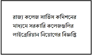 Librarian | West Bengal Jobs | West Bengal Recruitment 1