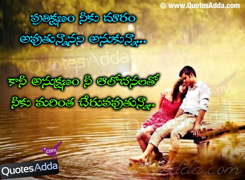 Telugu Love Quotes Endearing Heart Touching Love Whatsapp Status Telugu Quotes Love Romantic