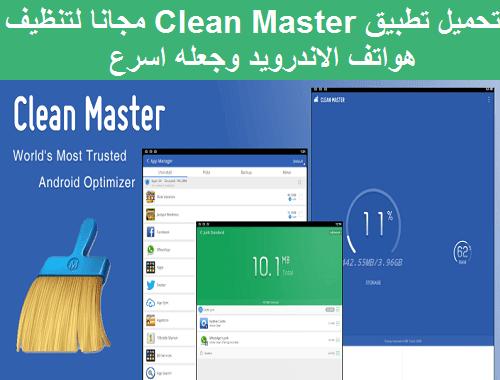 تحميل تطبيق Clean Master مجانا لتنظيف ,هواتف ,الاندرويد ,وجعله, اسرع