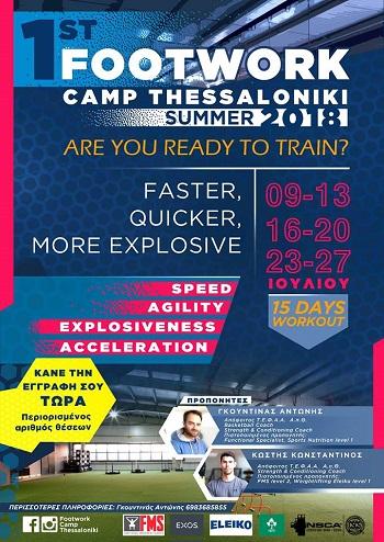 Αρχίζει σε δέκα μέρες το 1st Footwork Camp-Τι δήλωσε ο υπεύθυνος προγράμματος Αντώνης  Γκουντινάς
