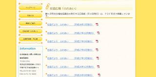 http://ajisyakyo.justhpbs.jp/kouhou%20hureai.html#index