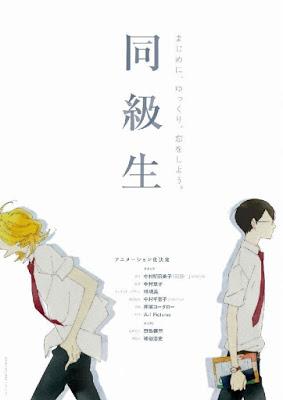 Doukyuusei 2016 full movie