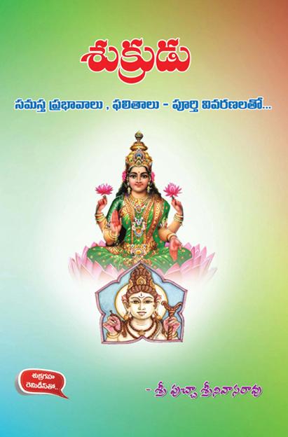 శుక్రుడు సమస్త ప్రభావములు | Sukrudu Samasta prabhavamulu | GRANTHANIDHI | MOHANPUBLICATIONS | bhaktipustakalu