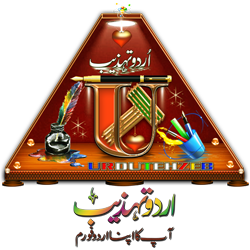 Urdu Adab, Urudu Poetry, Cooking, Photoshop, Designers, Logos, IT, Mobile, Islam, Media, News, Media, Medical