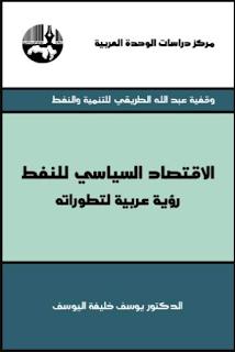 تحميل كتاب: الاقتصاد السياسي للنفط : رؤية عربية لتطوراته PDF